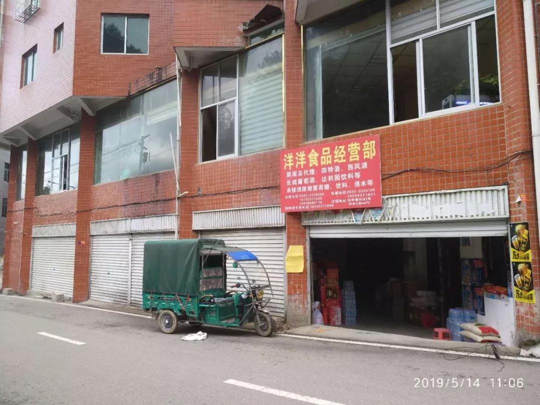 预公告|屏南古峰镇佳洋社区西环北路282号房产